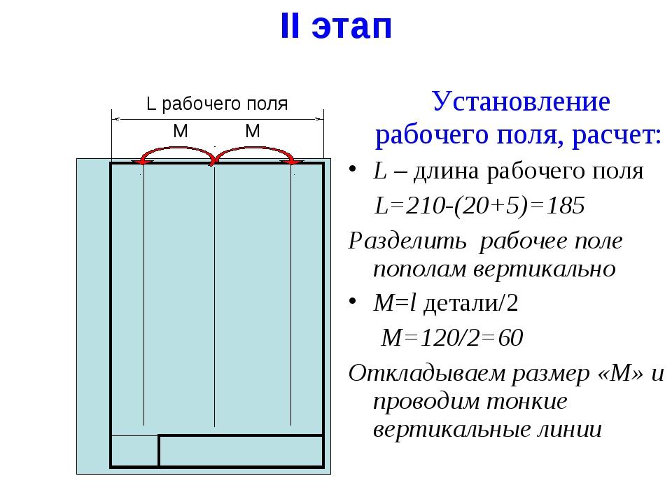 II этап L рабочего поля М М Установление рабочего поля, расчет: L – длина раб...