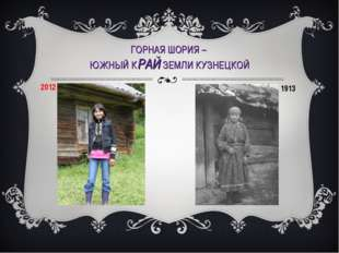 ГОРНАЯ ШОРИЯ – ЮЖНЫЙ КРАЙ ЗЕМЛИ КУЗНЕЦКОЙ 2012 1913