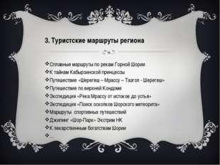 3. Туристские маршруты региона Сплавные маршруты по рекам Горной Шории К тай