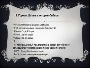 5. Горная Шория в истории Сибири Ученый миссионер Василий Вербицкий 100 лет