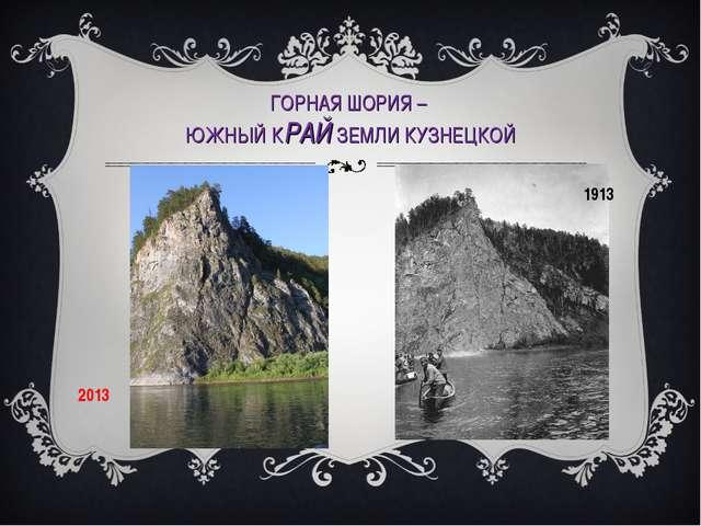 ГОРНАЯ ШОРИЯ – ЮЖНЫЙ КРАЙ ЗЕМЛИ КУЗНЕЦКОЙ 2013 1913