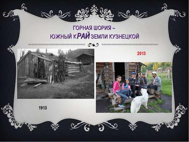 ГОРНАЯ ШОРИЯ – ЮЖНЫЙ КРАЙ ЗЕМЛИ КУЗНЕЦКОЙ 1913 2013