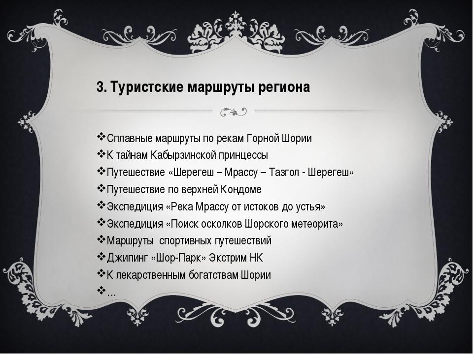 3. Туристские маршруты региона Сплавные маршруты по рекам Горной Шории К тай...