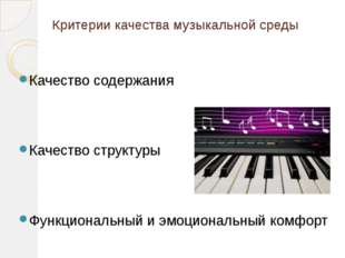 Критерии качества музыкальной среды Качество содержания Качество структуры Ф