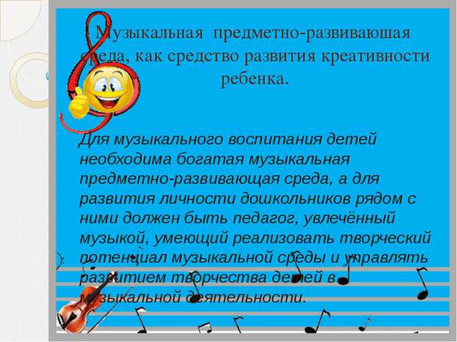 Музыкальная предметно-развиваюшая среда, как средство развития креативности р...