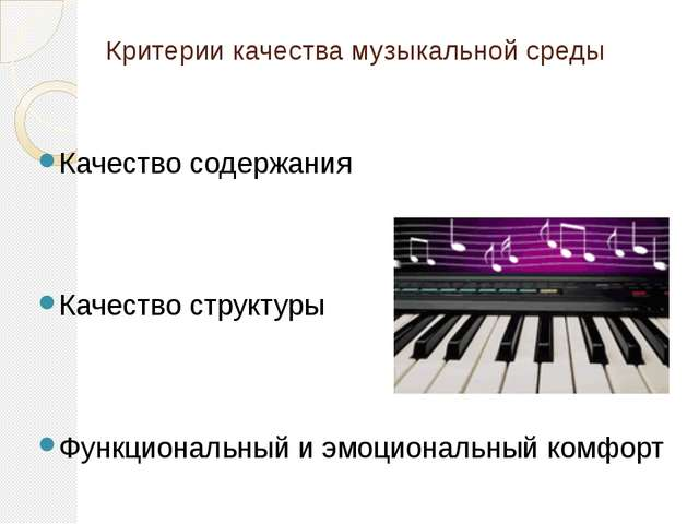 Критерии качества музыкальной среды Качество содержания Качество структуры Ф...