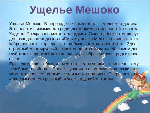 Ущелье Мешоко . . Ущелье Мешоко. В переводе с черкесского — медвежья долина....