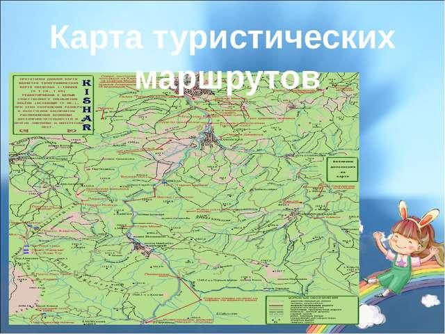 Карта туристических маршрутов