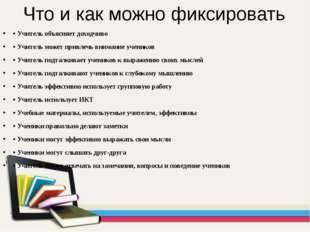 • Учитель объясняет доходчиво • Учитель может привлечь внимание учеников • У