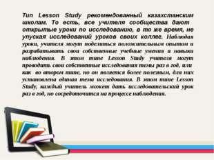 Тип Lesson Study рекомендованный казахстанским школам. То есть, все учителя