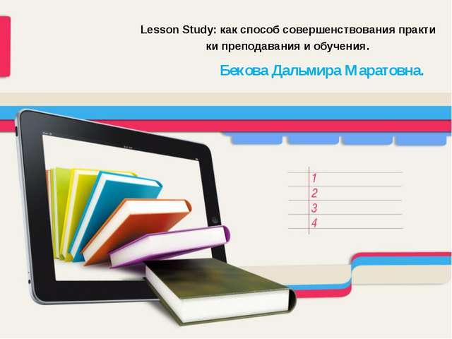 Lesson Study: как способ совершенствования практики преподавания и обучения....