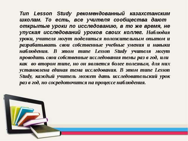 Тип Lesson Study рекомендованный казахстанским школам. То есть, все учителя...
