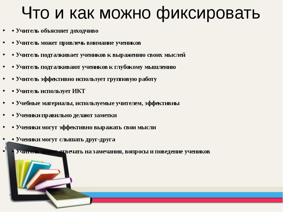 • Учитель объясняет доходчиво • Учитель может привлечь внимание учеников • У...