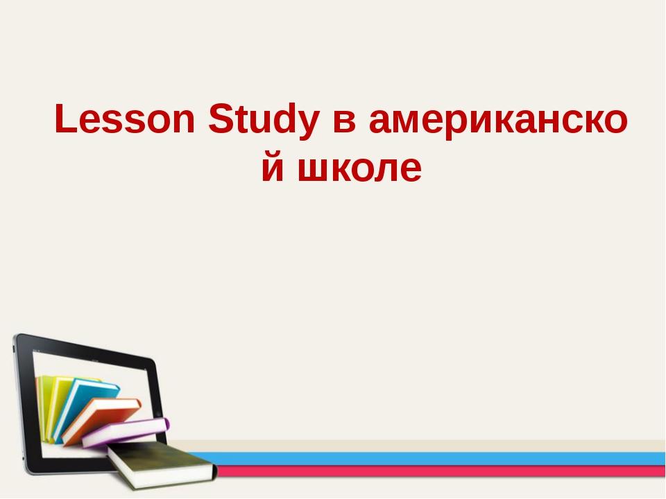Lesson Study в американской школе