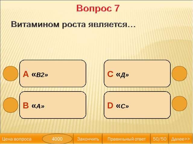 В «А» А «В2» D «С» С «Д» 4000