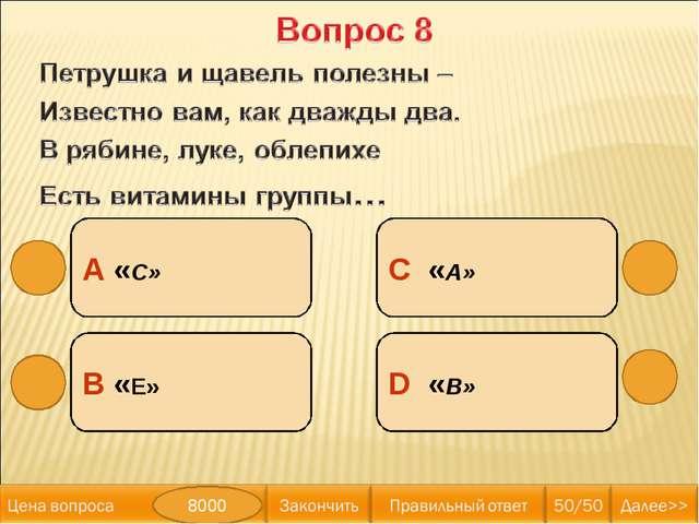 С «А» B «Е» А «С» D «В» 8000