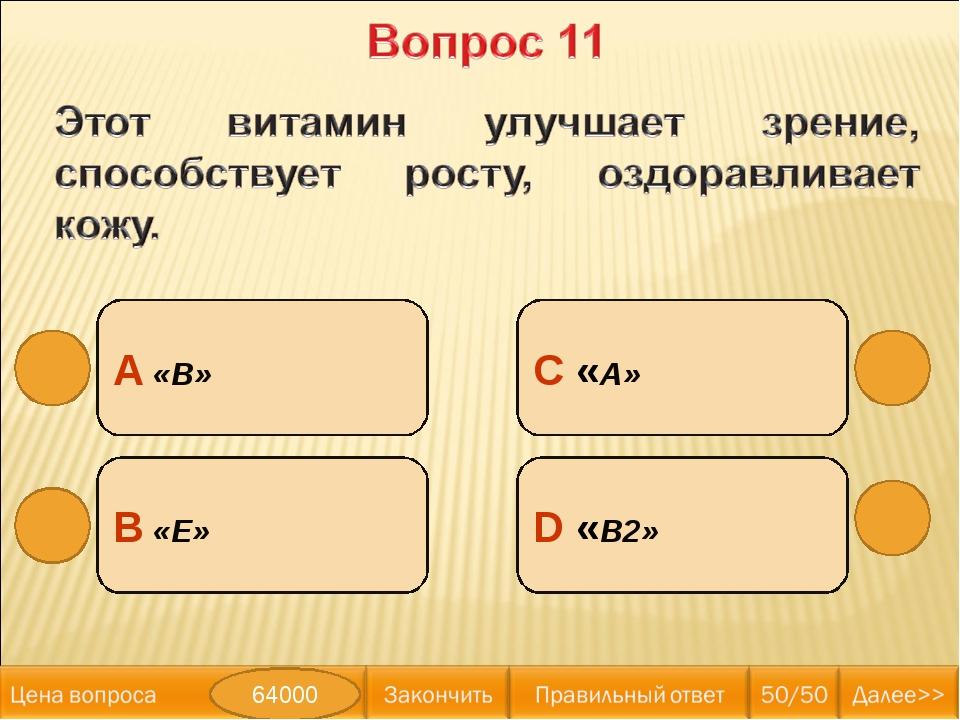 С «А» В «Е» А «В» D «В2» 64000