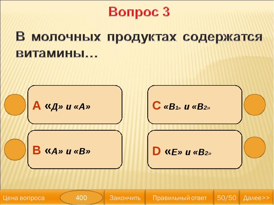 В «А» и «В» С «В1» и «В2» D «Е» и «В2» А «Д» и «А» 400