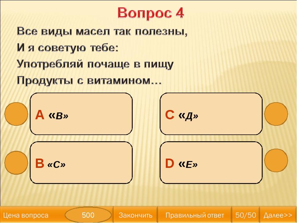 D «Е» А «В» В «С» С «Д» 500