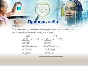 Проверь себя Решение: Составляем уравнение, находим «дано» и «найти» и проста