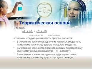 Теоритическая основа В реакции аА + bВ = сС + dD исходные вещества продукты
