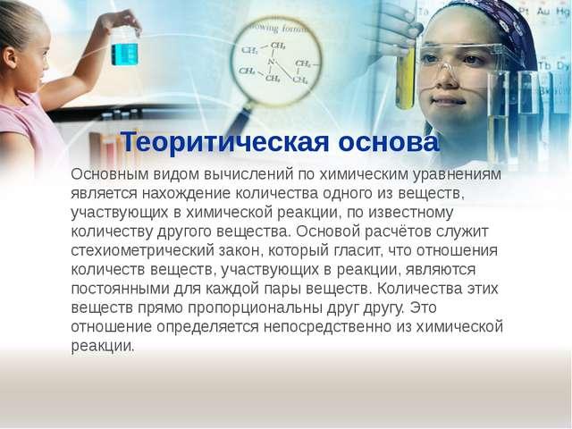Теоритическая основа Основным видом вычислений по химическим уравнениям явля...
