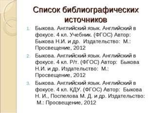 Список библиографических источников Быкова. Английский язык. Английский в фок