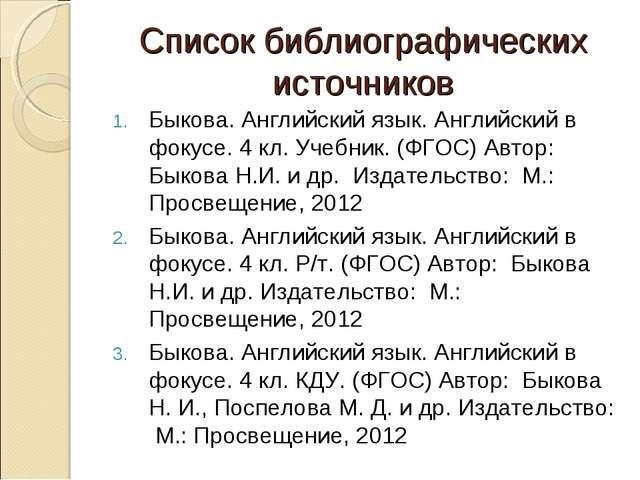 Список библиографических источников Быкова. Английский язык. Английский в фок...