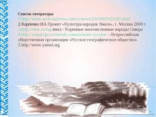 * Список литературы http://www.arcticuniverse.com/ru/news/20110819/01245.html