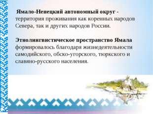 * Ямало-Ненецкий автономный округ - территория проживания как коренных народ