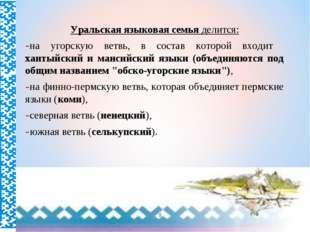 Уральская языковая семья делится: на угорскую ветвь, в состав которой входит