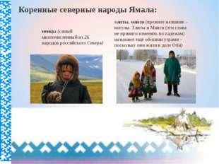 ненцы (самый многочисленный из 26 народов российского Севера) ханты, манси (п
