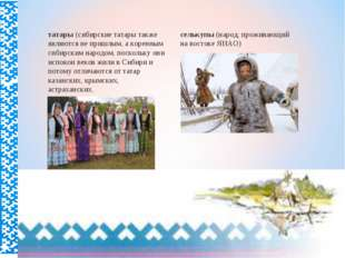 татары (сибирские татары также являются не пришлым, а коренным сибирским наро