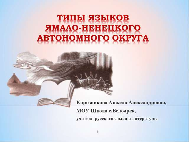 * Корозникова Анжела Александровна, МОУ Школа с.Белоярск, учитель русского яз...