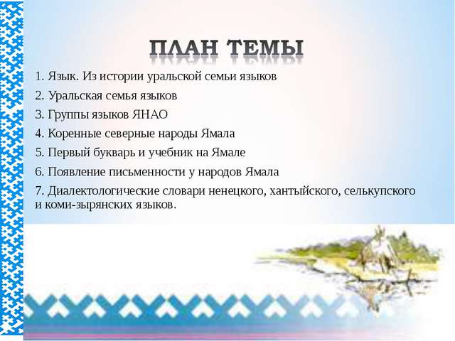 1. Язык. Из истории уральской семьи языков 2. Уральская семья языков 3. Групп...