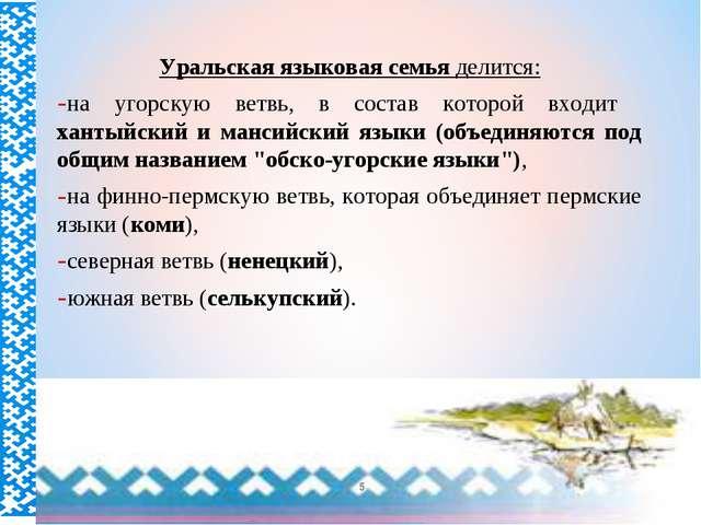 Уральская языковая семья делится: на угорскую ветвь, в состав которой входит...