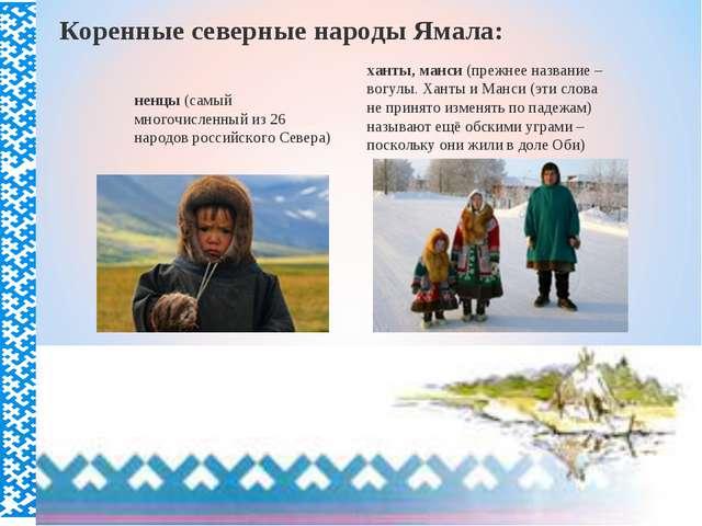 ненцы (самый многочисленный из 26 народов российского Севера) ханты, манси (п...