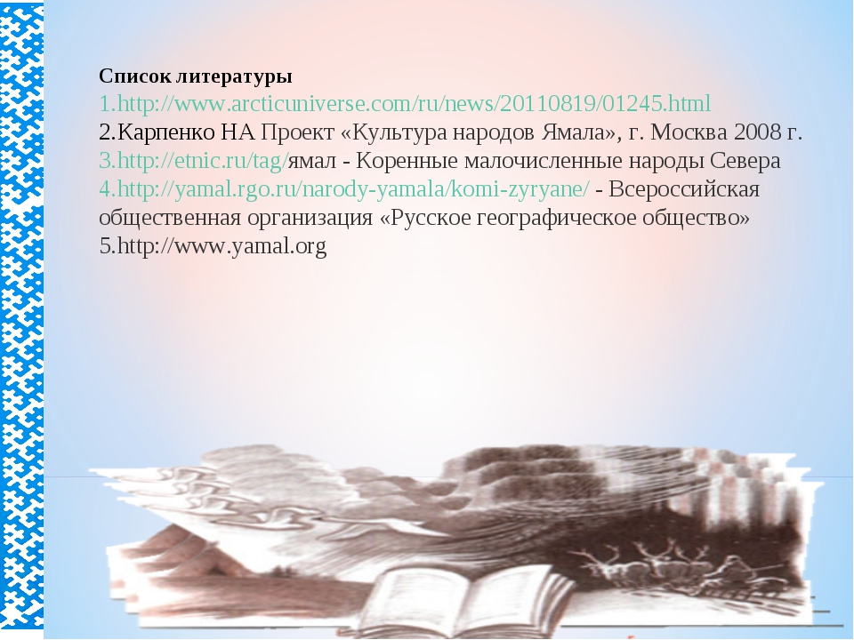 * Список литературы http://www.arcticuniverse.com/ru/news/20110819/01245.html...