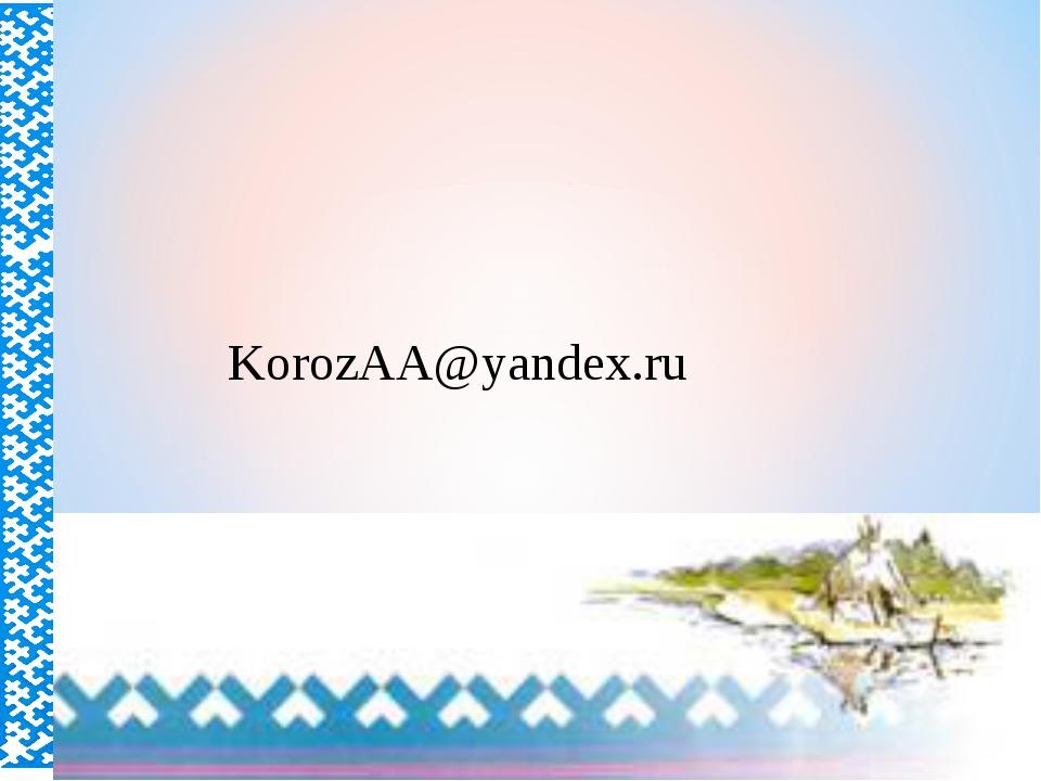 * KorozAA@yandex.ru
