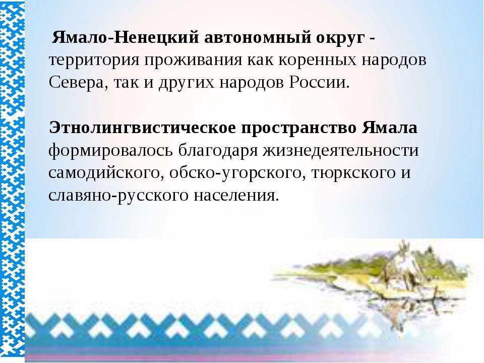 * Ямало-Ненецкий автономный округ - территория проживания как коренных народ...