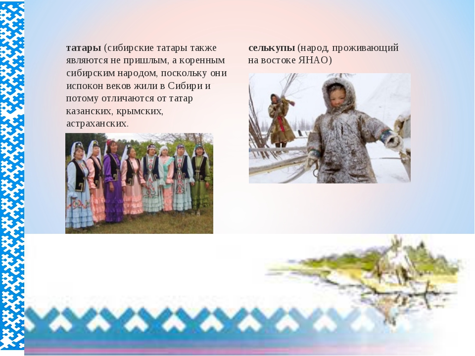 татары (сибирские татары также являются не пришлым, а коренным сибирским наро...