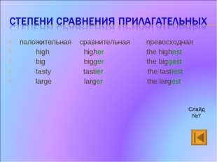 положительная сравнительная превосходная high higher the highest big bigger