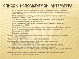 М. З. Биболетова. «Особенности итоговой оценки для достижения планируемых рез