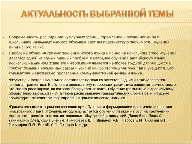 Изучение иностранных языков составляет несколько аспектов. Одним из таких асп...