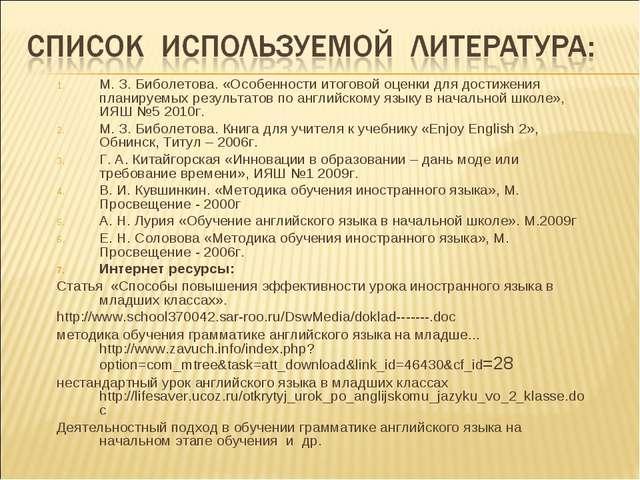 М. З. Биболетова. «Особенности итоговой оценки для достижения планируемых рез...
