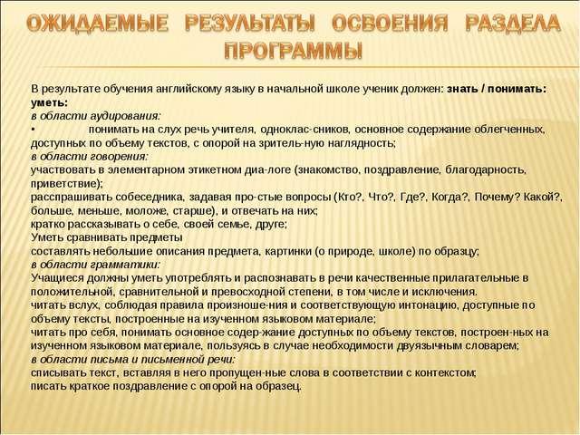 В результате обучения английскому языку в начальной школе ученик должен: знат...