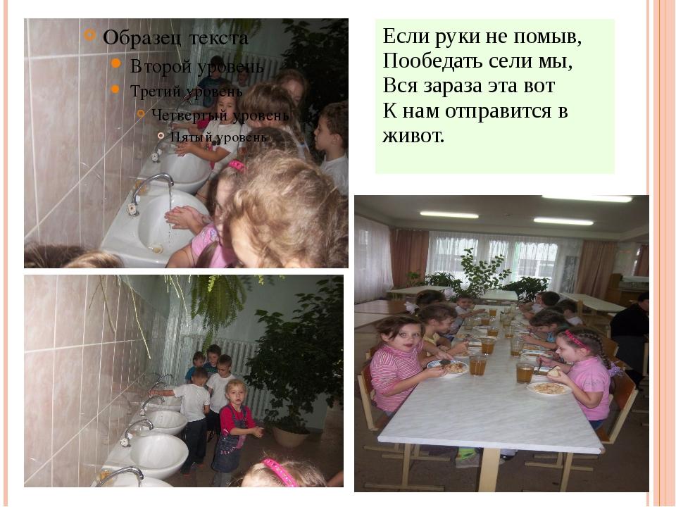 Если руки не помыв, Пообедать сели мы, Вся зараза эта вот К нам отправится...