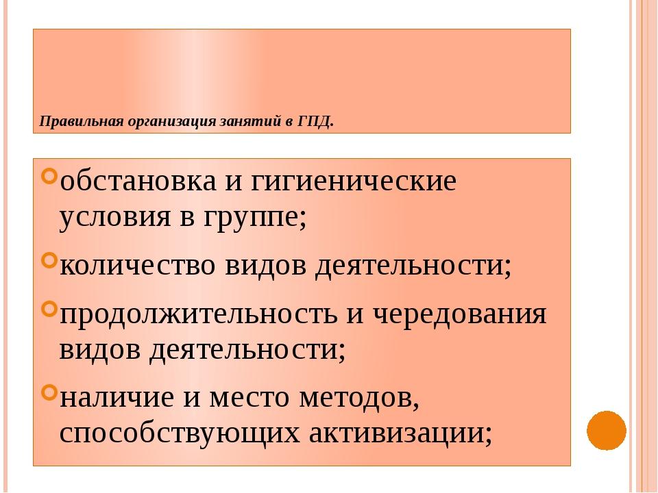 Правильная организация занятий в ГПД. обстановка и гигиенические условия в г...