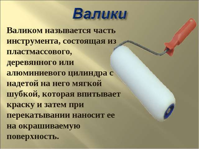 Валиком называется часть инструмента, состоящая из пластмассового, деревянног...