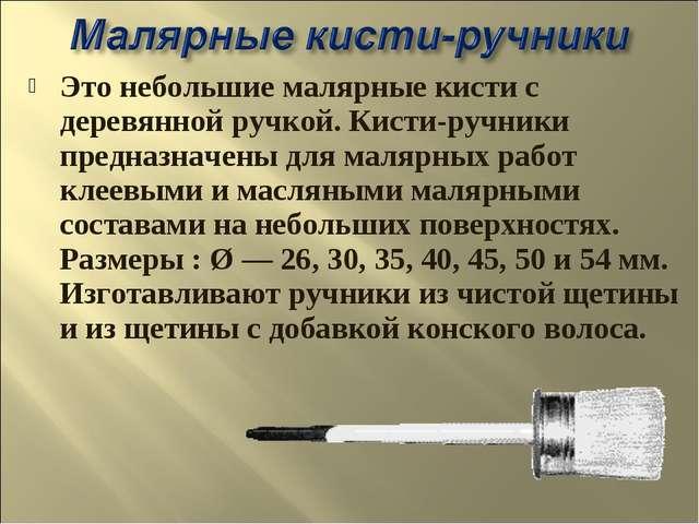 Это небольшие малярные кисти с деревянной ручкой. Кисти-ручники предназначены...